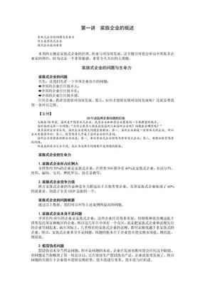 家族企业治理传承与可持续发展方略.doc