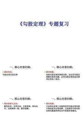 勾股定理专题复习课件.ppt