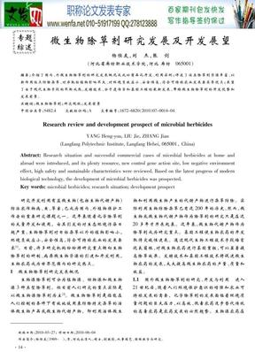 微生物遗传学论文:微生物除草剂研究发展及开发展望.pdf