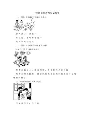 一年级上册看图写话范文.doc