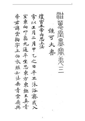 灵飞经_小楷字帖 选字.doc
