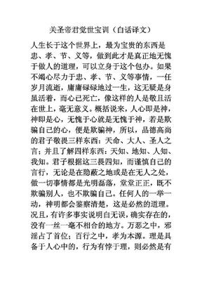 关圣帝君觉世宝训.pdf
