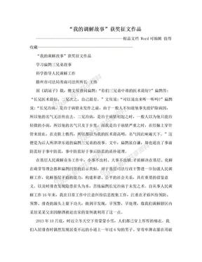 """""""我的调解故事""""获奖征文作品.doc"""