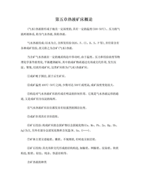 第五章 热液矿床概论.doc