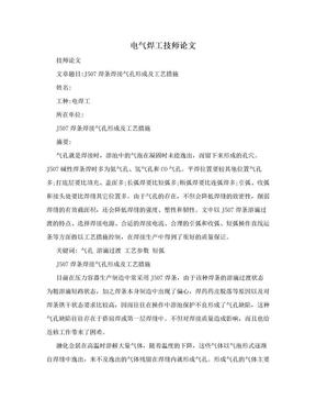 电气焊工技师论文.doc