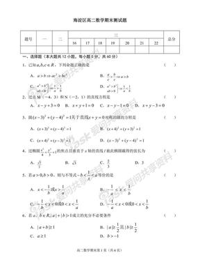 海淀高二数学期末考试[1].pdf