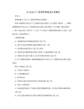 3C认证工厂质量管理体系自查报告.doc