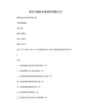 特种设备安全管理制度汇编(起重机械篇).doc