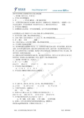 人教版七年级下册数学试卷全集.doc