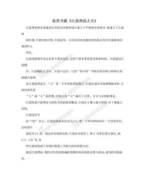 股票书籍《江恩理论大全》.doc