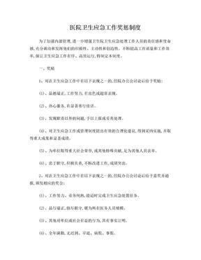 人民医院卫生应急工作奖惩制度.doc