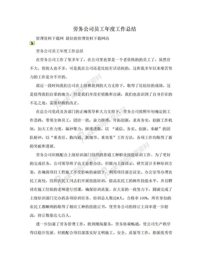 劳务公司员工年度工作总结.doc