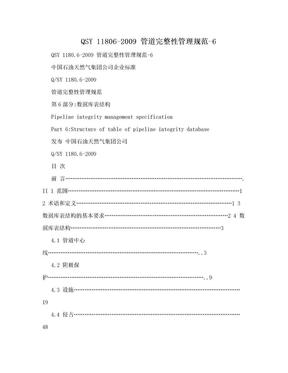 QSY 11806-2009 管道完整性管理规范-6.doc