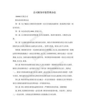 公司财务印鉴管理办法.doc