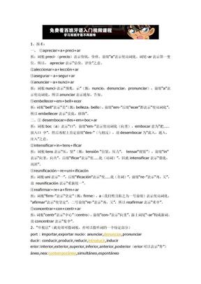 西语单词记忆法.doc