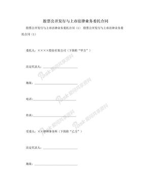 股票公开发行与上市法律业务委托合同.doc