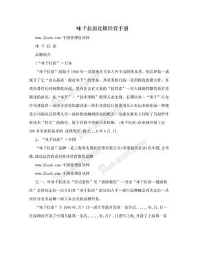 味千拉面连锁经营手册.doc