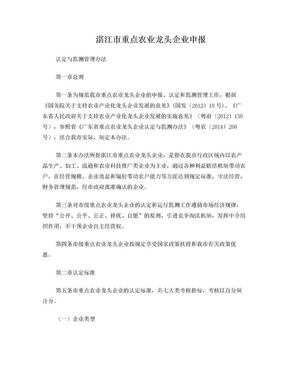 湛江市重点农业龙头企业申报认定与监测管理办法.doc