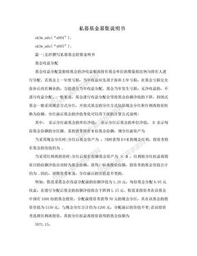私募基金募集说明书.doc