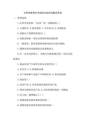 天津事业单位考试综合知识真题及答案.docx