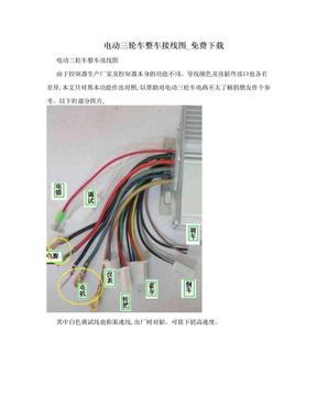 电动三轮车整车接线图_免费下载.doc
