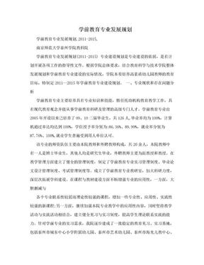 学前教育专业发展规划.doc