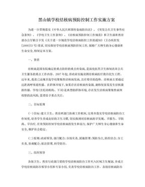 学校结核病预防控制工作实施方案.doc