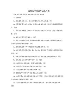 民政法律知识考试练习题.doc