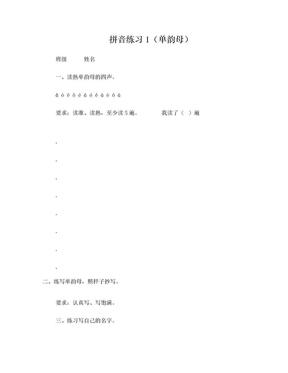 拼音练习1-10.doc
