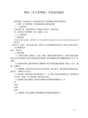 哮病(支气管哮喘)中医临床路径.doc