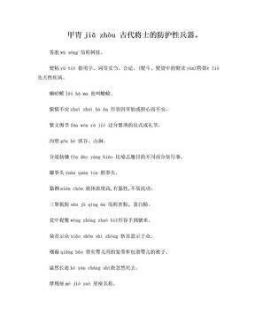 中国汉字听写大赛.doc