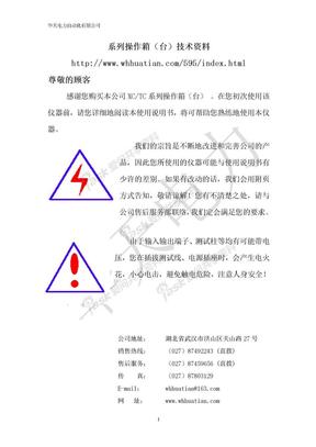 操作箱技术资料.doc