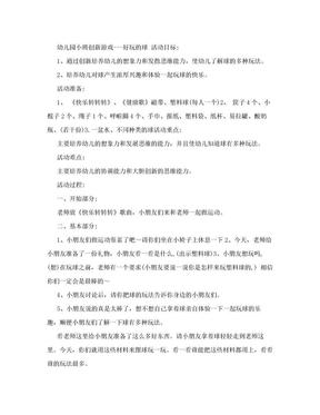 幼儿园小班创新游戏.doc