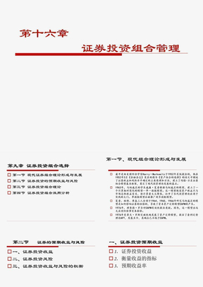 16 初级证券投资学 第16章 证券投资组合管理.ppt
