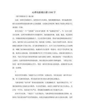 心理电影观后感1500字.doc