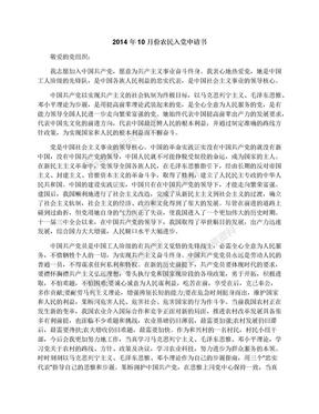 2014年10月份农民入党申请书.docx