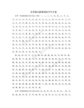 小学幼儿园常用汉字生字表.doc