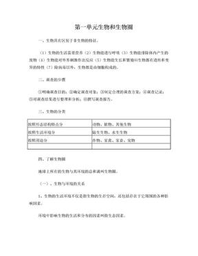 人教版七年级生物上册知识点总结.doc