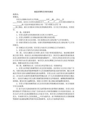 商品房预售合同补充协议.doc