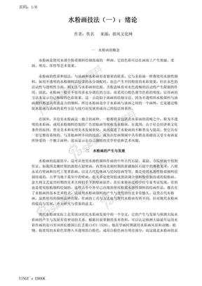 水粉画技法(一):绪论.pdf
