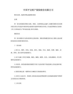 中国平安财产保险股份有限公司国内水路、陆路货物运输保险条款.doc