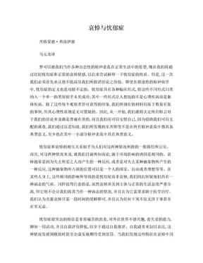 哀悼与忧郁症 弗洛伊德 马元龙译.doc