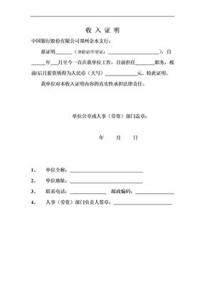 中国银行收入证明-新.doc