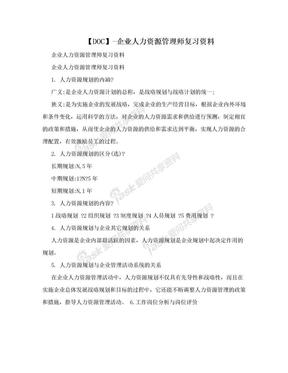 【DOC】-企业人力资源管理师复习资料.doc