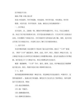 汉字的造字方法.doc