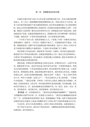 客户拜访专业话术.doc