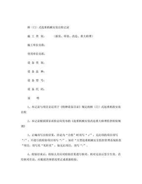 桥(门)式起重机安装自检记录(最新版).doc