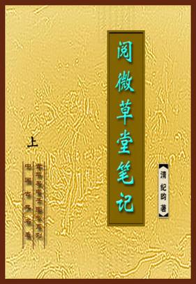 《阅微草堂笔记》(上).PDF