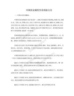 中国历史朝代皇帝列表大全.doc
