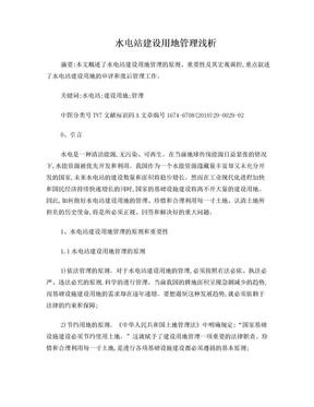 水电站建设用地管理浅析.doc